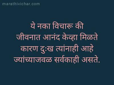 marathi shayri photo