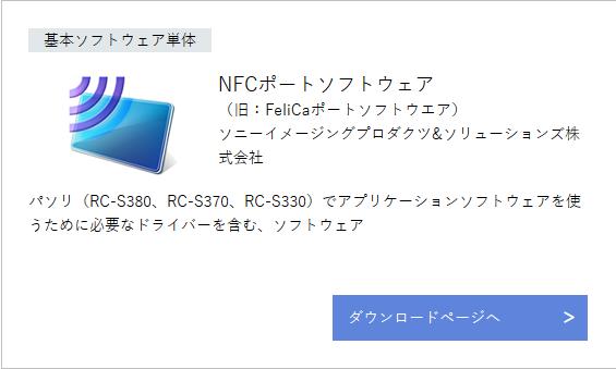 SONYの非接触ICカードリーダー/ライター PaSoRi(パソリ) USB対応 RC-S380を購入