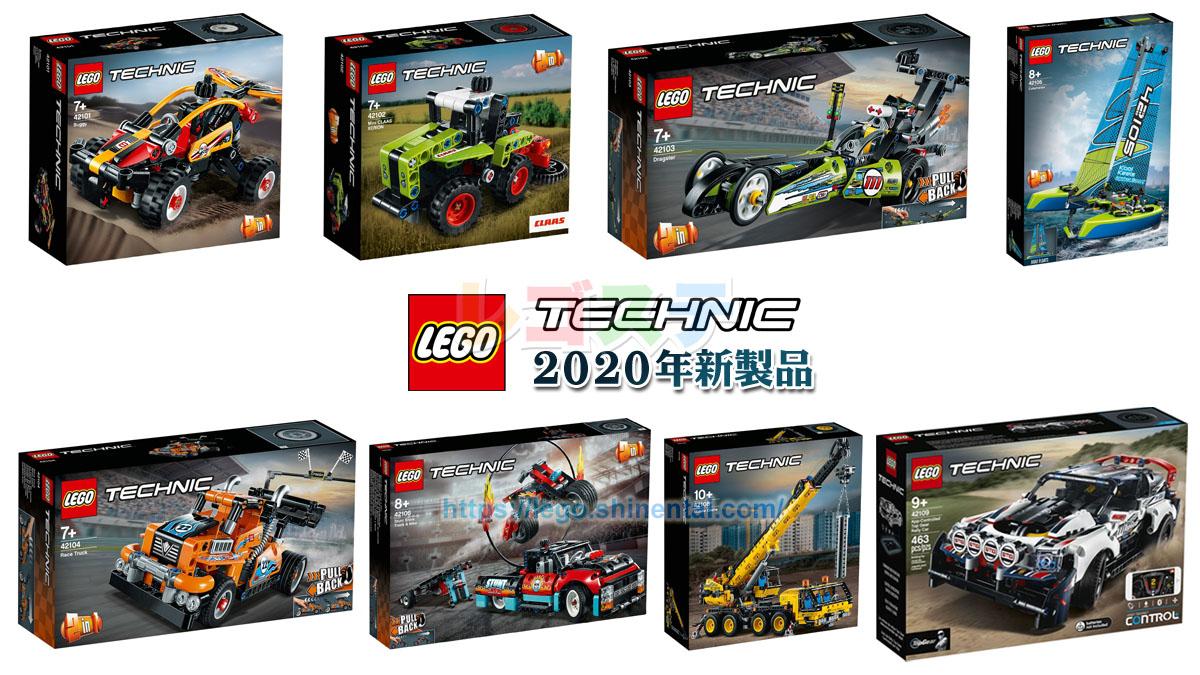 2020年版LEGOテクニック新製品公式画像公開:2019年末発売濃厚:定番乗り物シリーズ