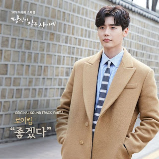 Lyric : Roy Kim – You Belong To My World (OST. While You Were Sleeping)