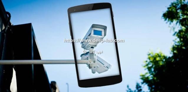 كيف أستخدم هاتفي ككاميرا أمنية؟ - سهل جدا