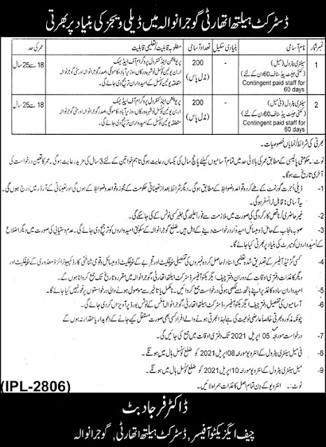 district-health-authority-gujranwala-sanitary-patrol-jobs-2021