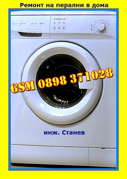 повреди,  пералня, в дома Ви,  сервиз, майстор, специалист, пералнята трака и скърца , ремонт на перални, ремонт на битова техника,