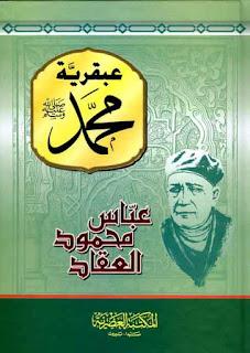 كتاب عبقرية محمد صلي الله عليه وسلم pdf لعباس محمود العقاد