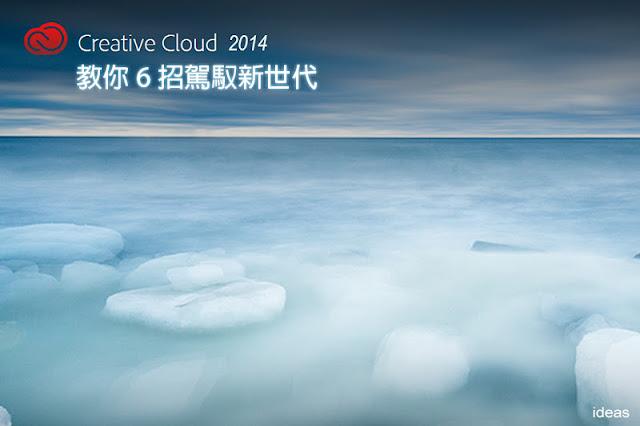 Adobe CC 2014 introduction Adobe CC 2014 介紹