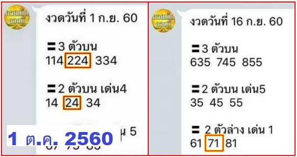 เลขเด็ดแม่นๆ 3 ตัวบน 2 ตัวล่าง งวดที่แล้วให้ 71 งวดที่ 1