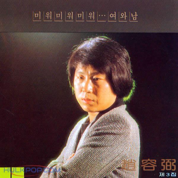 Cho Yong Pil – Jo YongPil 3