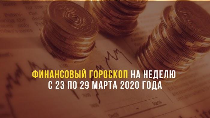 Финансовый гороскоп на неделю с 23 по 29 марта 2020 года