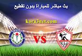 بث مباشر مباراة الزمالك وسموحة اليوم 6-5-2021 الدورى المصرى