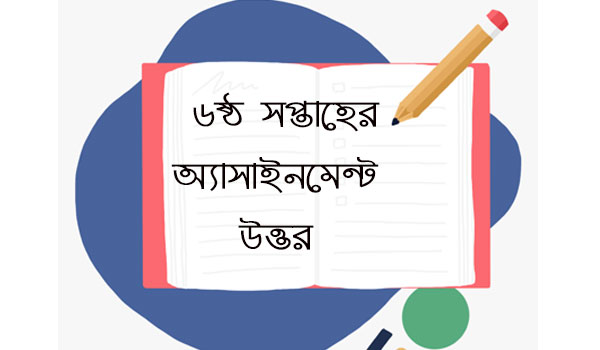 6th Week Assignment Solution 2021