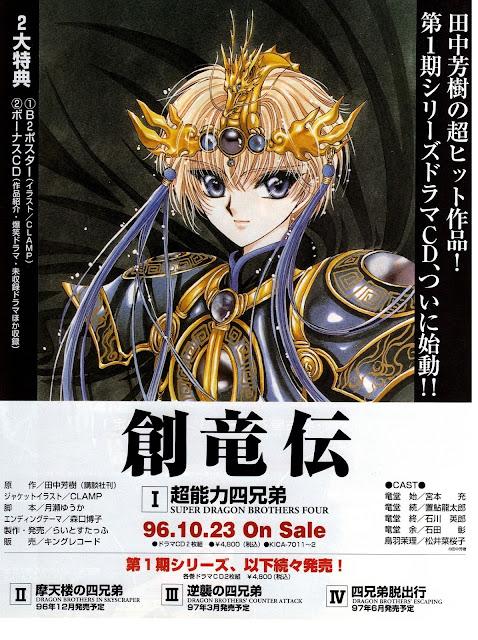 El manga Sohryuden de Yoshiki Tanaka llega a su final.