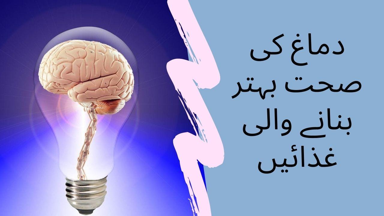دماغ کی صحت بہتر بنانے والی غذائين