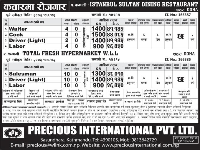 Jobs For Nepali In ISTANBUL SULTAN DINING RESTAURANT, QATAR Salary -Rs.44,000/