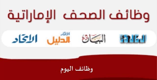 وظائف الخليج الاماراتية ليوم
