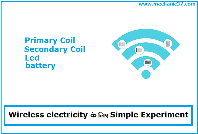 wireless electricity कैसे transfer करें ?