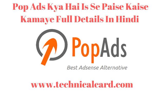 Pop Ads Kya Hai Is Se Paise Kaise Kamaye Full Details In Hindi 2018