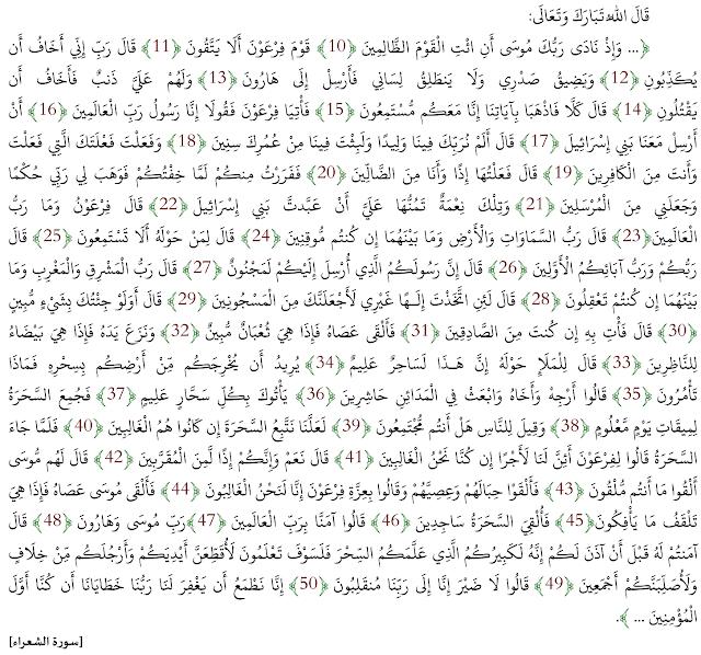 تحضير النص القرائي كليم الله