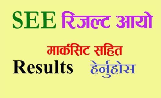 Check SEE / SLC Result with marksheet See 2075-76