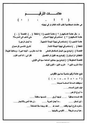 أجمل مذكرة اساليب وتراكيب الصف الثالث الابتدائي 2020 الترم الاول