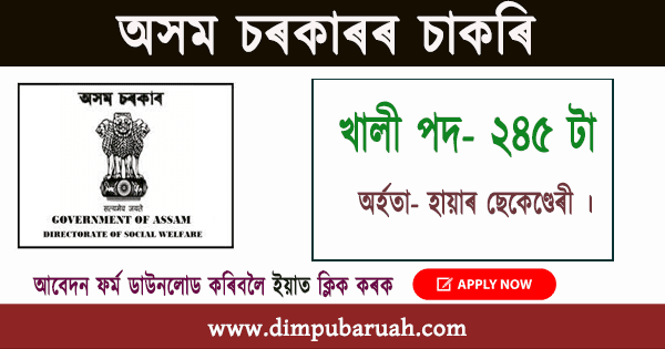 Industries & Commerce, Assam Job 2020