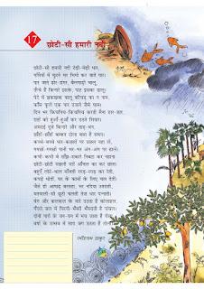 Chotti Si Hamari Nadi