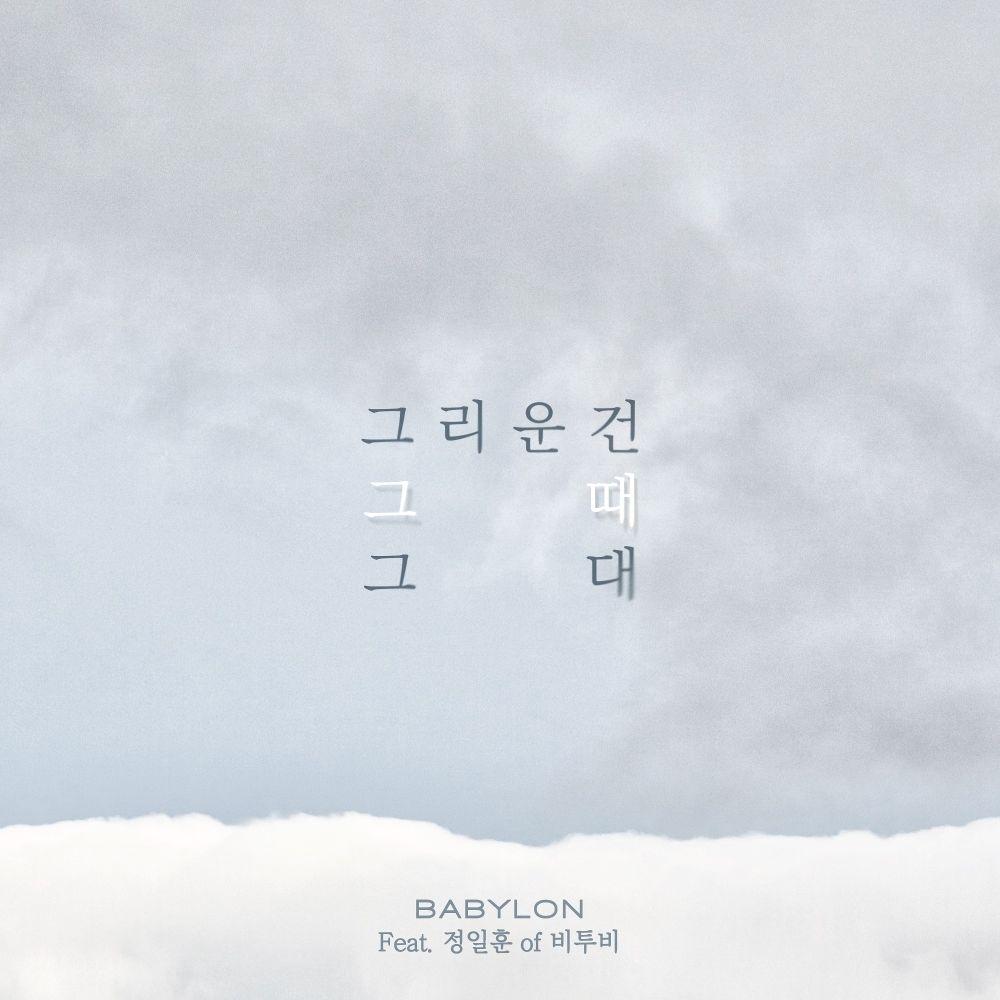 Babylon – 그리운 건 그때 그대 (Feat. 정일훈 of 비투비) – Single