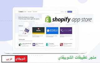 تطبيقات شوبيفاي المجانية