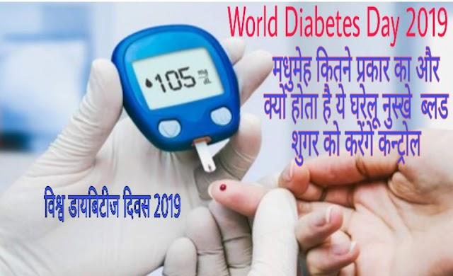 World Diabetes Day 2019 : मधुमेह कितने प्रकार का और क्यों होता है ये घरेलू नुस्खे  ब्लड शुगर को करेंगे कन्ट्रोल