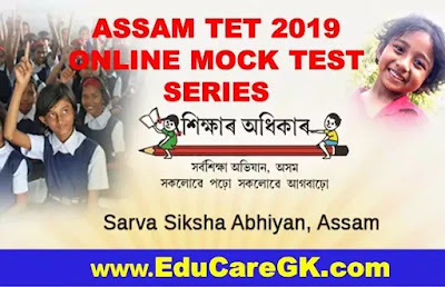 Assam TET 2019 CDP Mock Test
