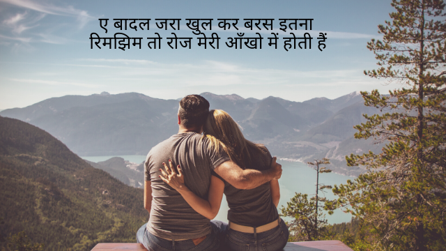 best love status in Hindi for FB