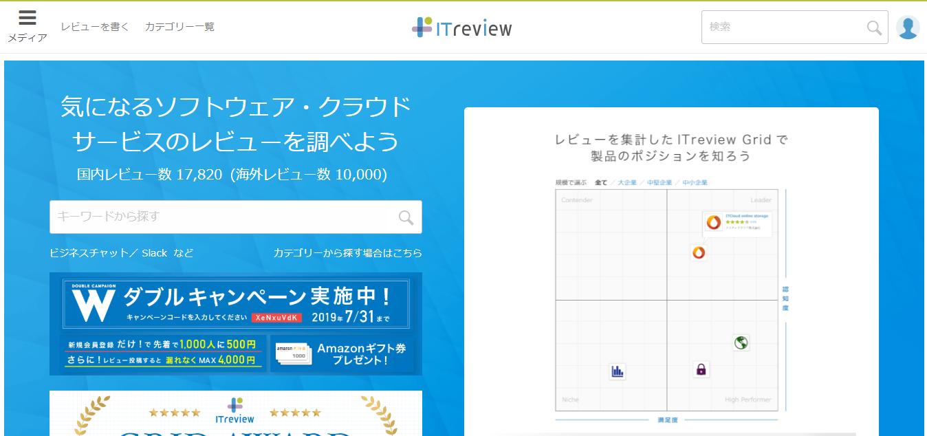 ITreview(アイティーレビュー)とは?
