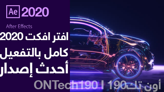 تحميل برنامج افتر افكت اخر اصدار 2020 Adobe After Effects مع التفعيل