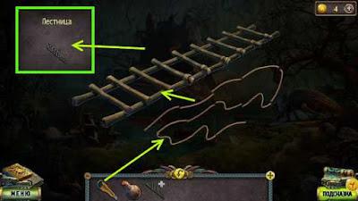 устанавливаем перекладины и закрепляем веревкой в игре наследие 2 пленник