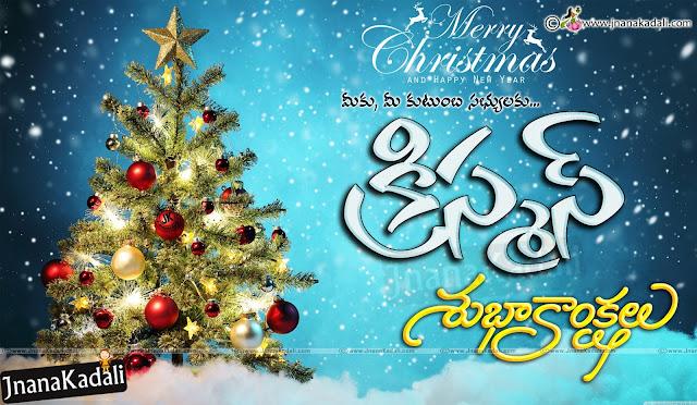 Telugu Christmas Free Quotes, Christmas Telugu Online Free Quotes hd wallpapers