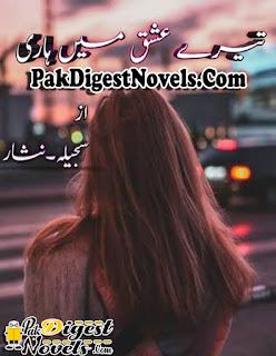 Tere Ishq Mein Haari Complete Novel By Sajeela Nisar