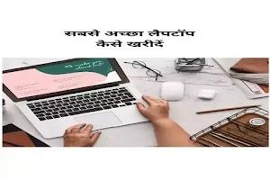 लैपटॉप खरीदते समय ध्यान देने वाली बाते-लैपटॉप बाइंग गाइड