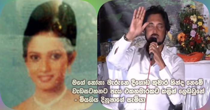 https://www.gossiplankanews.com/2019/09/deegoda-kumara-vishwa-shakthi-death.html