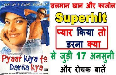 Pyaar Kiya To Darna Kya Trivia In Hindi