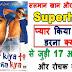 Pyaar Kiya To Darna Kya Unknown Facts In Hindi: प्यार किया तो डरना क्या से जुड़ी 17 अनसुनी और रोचक बातें