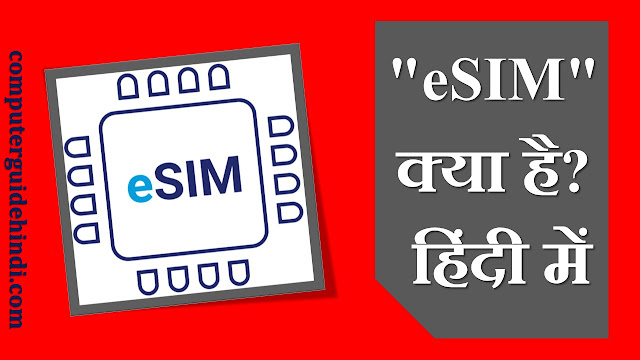 """""""eSIM"""" क्या है? हिंदी में"""
