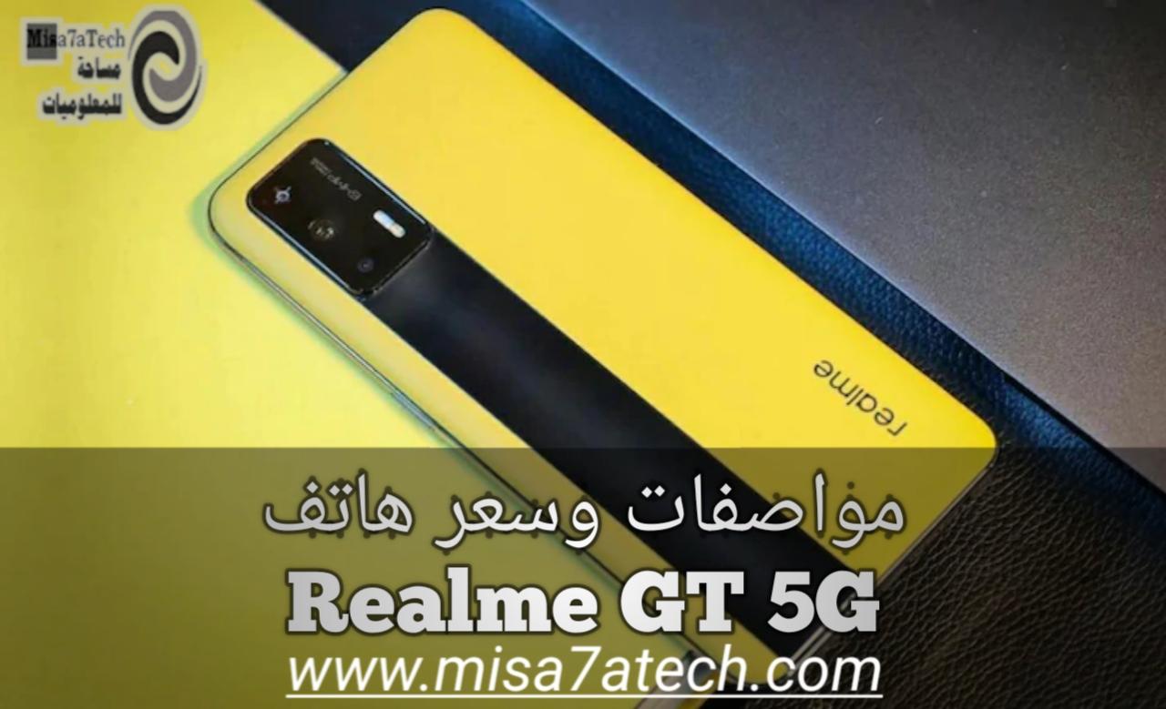 مواصفات وسعر هاتف Realme GT 5G | سعر ومواصفات Realme GT 5G.