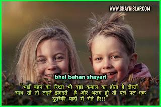 Bhai behen shayari