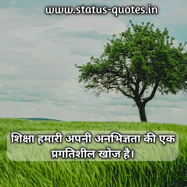 Student Motivation Thoughts In Hindi