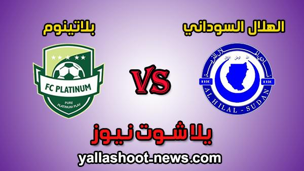 نتيجة مباراة الهلال وبلاتينوم اليوم 25-1-2020 في بطولة دوري أبطال أفريقيا