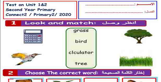 تحميل امتحان لغة انجليزية للصف الثانى الابتدائى منهج connect 2 على نصف الترم الثانى 2020
