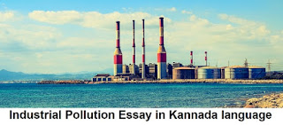 Industrial Pollution Essay in Kannada language Kaigarika Malinya essay in Kannada