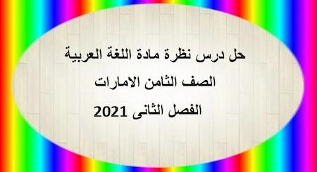 حل درس نظرة مادة اللغة العربية الصف الثامن  الامارات الفصل الثانى 2021