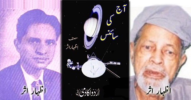 aaj-ki-science-izhar-asar