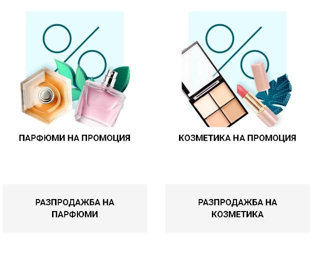 NOTINO Промоции на ПАРФЮМИ и КОЗМЕТИКА