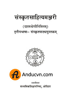 Odia 10th Class Sanskrit Textbook Pdf File For Free